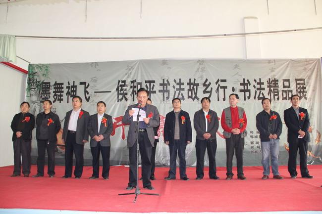侯和平书法故乡行大型书法展在 中国书法之乡 郸城县举行
